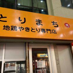 【開店】地鶏焼鳥専門店とりまちが2020年9月23日オープン!