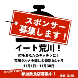 荒川区飲食店利用促進キャンペーン「イート荒川!」スポンサー募集します!