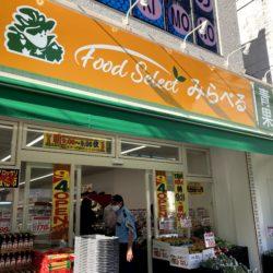 【開店】スーパーみらべるフードセレクト東日暮里店がオープン