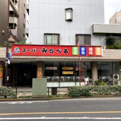 【開店】スーパーみらべる小台店(10月2日)