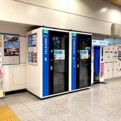 京成日暮里駅にテレワーク用ブースが出来たので使ってみた!