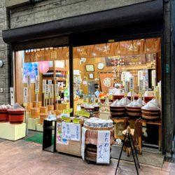 独自ブレンドの絶品味噌!小島味噌店は創業90年 @ジョイフル三ノ輪