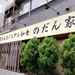 【開店】飲めるカジュアル和食 のだん家 西日暮里に9月26日オープン!