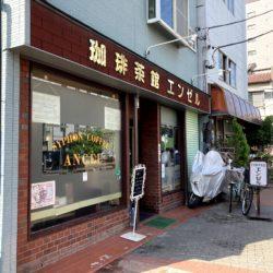 荒川区喫茶図鑑 珈琲茶館エンゼル(三河島)