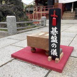 素盞雄神社に七五三用の碁盤が置かれています