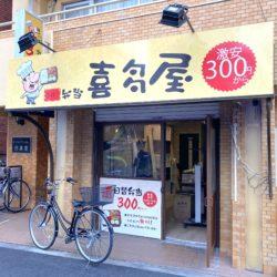 【開店】手作り弁当「喜多屋」が11月5日に三河島駅前にオープン