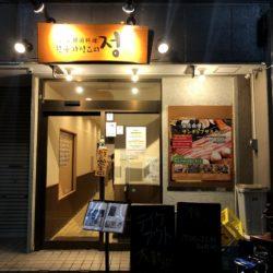 【閉店】町屋の韓国料理 情(ジョン)が10月11日(日)で閉店