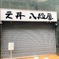 【開店】うどんの次は天丼!天丼八段屋が西日暮里に10月中旬オープン