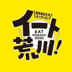 イート荒川!のロゴが決定。参加ルールも一部変更し参加しやすくなりました!