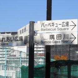 汐入公園のバーベキュー広場が12月利用分よりオンライン予約が可能に
