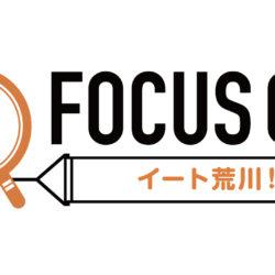 Audio Network Tokyoにてイート荒川!の特集番組「Focus On」の配信を開始!