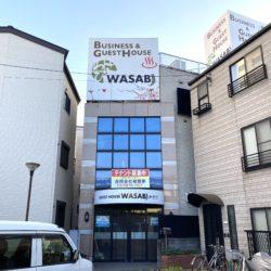 【閉店】三河島駅前ゲストハウス「wasabi」(わさび日暮里)が営業終了