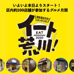 イート荒川!区内全域約100店舗が参加するグルメ月間がついにスタート!