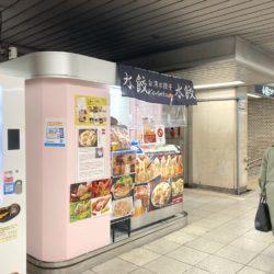 台湾水餃子の江月が千代田線西日暮里駅構内に出店中(〜12月4日)