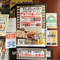【開店】大衆酒場「365酒場」日暮里店がオープン(11月27日)