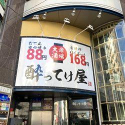 【開店】酔ってけ家 日暮里駅前にオープン(12月15日)