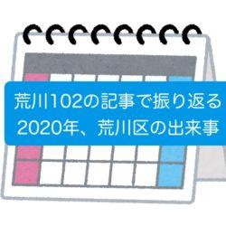 荒川102の記事で振り返る、荒川区の出来事カレンダー2020
