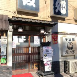 西日暮里の瀧乃屋が鏡開き記念で揚げもち1個無料!12日ランチ限定