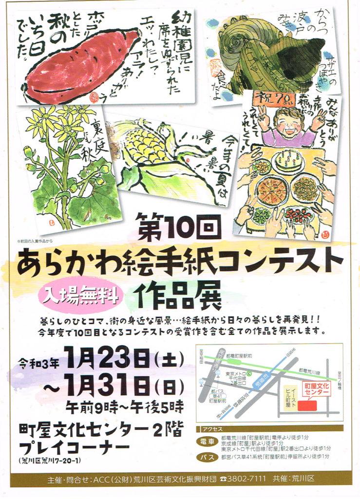 第10回あらかわ絵手紙コンテスト作品展 @ 町屋文化センター2階 プレイコーナー | 荒川区 | 東京都 | 日本