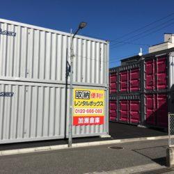 東尾久3丁目にレンタルボックスができました。2月2日サービス開始!
