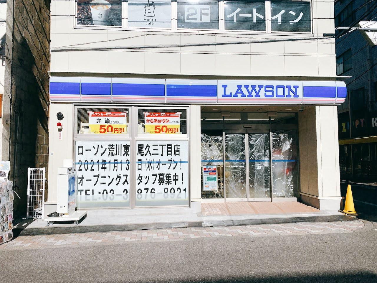 ローソン東尾久三丁目店