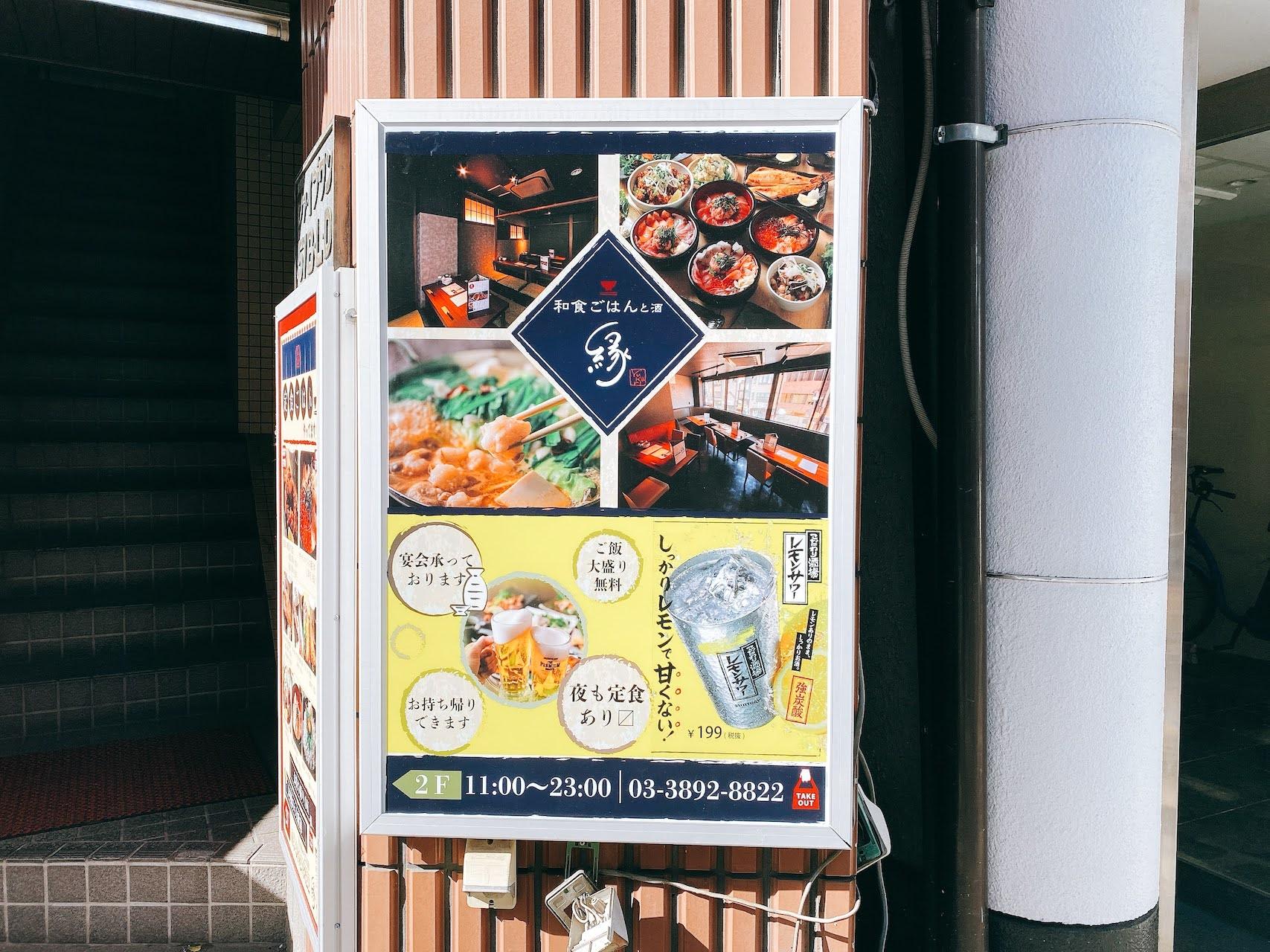 和食ごはんと酒 縁 町屋店