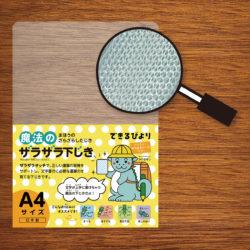 東日暮里の株式会社オフィスサニーが「魔法のザラザラ下じき」を発売(プレスリリース)