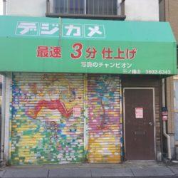 写真屋「チャンピオン三ノ輪店」はジョイフル三ノ輪内に移転