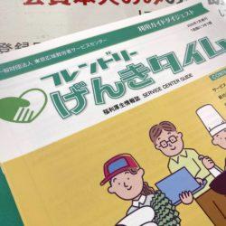 荒川区の事業主・自営業注目!月々500円の驚愕の福利厚生サービスがあった - 東京広域勤労者サービスセンター
