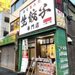 【開店】生餃子専門店「一歩一歩」昭和通り沿いに2/11オープン