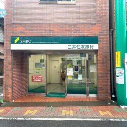 東尾久唯一の三井住友銀行ATM(尾久出張所)が3月末に営業終了