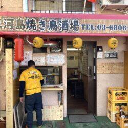 【開店】三河島焼き鳥酒場(真土小思い出広場前)