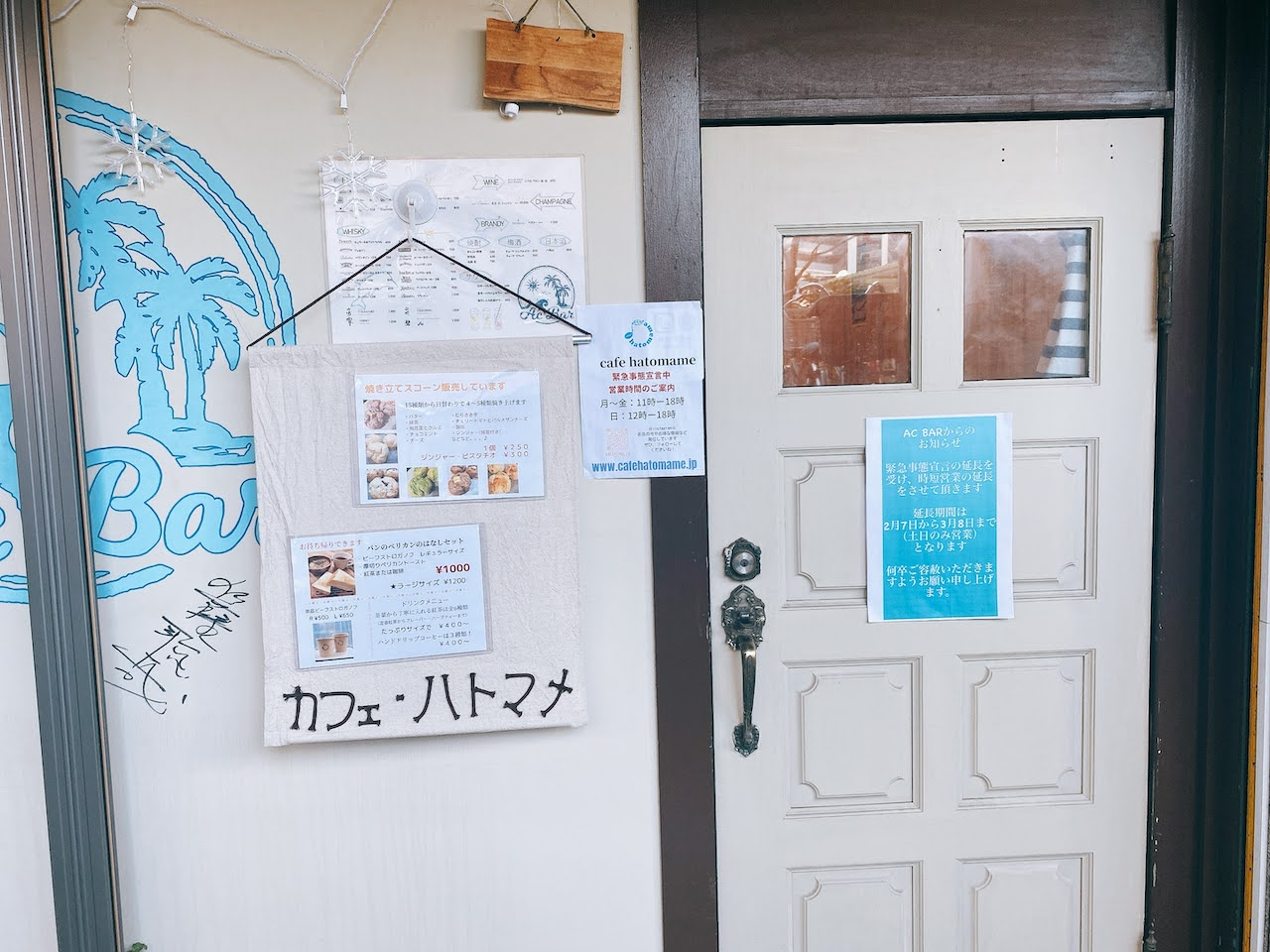 Cafe ハトマメ