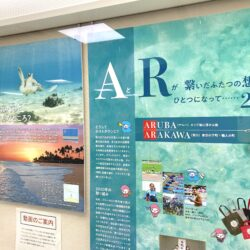 東京オリンピック、荒川区はカリブ海の王国アルバのホストタウンだった!