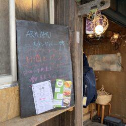ニュー阿波屋「ARAAMUスタンドバー」開催中〜下町美人パスポート販売してます