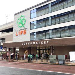 【開店】ライフ東日暮里店がオープンしました(2021年3月13日)