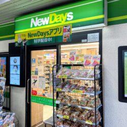 NewDays三河島駅店だけで売っている「ほしいも」は隠れた人気商品!