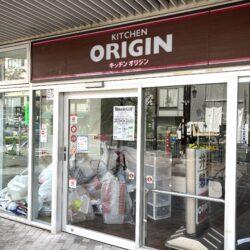 【閉店】キッチンオリジン三河島店が3月28日で閉店しました