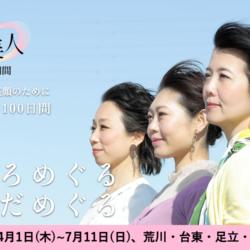 心・カラダ・笑顔のために〜下町美人になる100日間、公式サイトがオープン