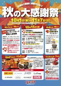 サンポップマチヤ 秋の大感謝祭 @ サンポップ町屋1階特設会場 | 荒川区 | 東京都 | 日本