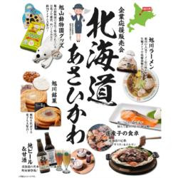 北海道旭川から食品など200品以上がサンポップマチヤに!5月5日まで