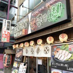 やきとん筑前屋と韓国料理李朝園の初Wネーム店舗が西日暮里にオープン!