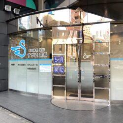 【開院】すが皮膚科 西日暮里駅前に2021年5月1日オープン