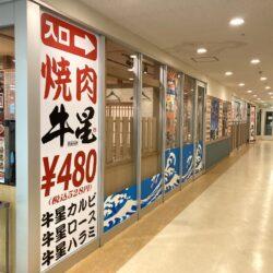 【開店】4月10日に焼肉牛星南千住店がアクレスティ南千住にオープン