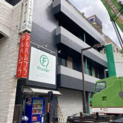 東京透析フロンティア 西日暮里駅前クリニックが5月1日に開院します