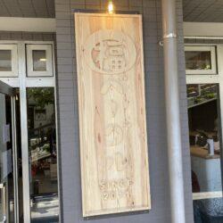【開店】高崎の人気店「福ベーグル」夕やけだんだん谷中銀座店オープン!