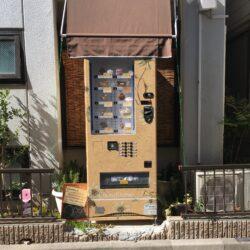 こんなところに?!西尾久の路地裏に焼き菓子の自動販売機が出来ました