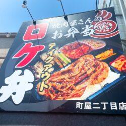 お肉屋さんのお弁当