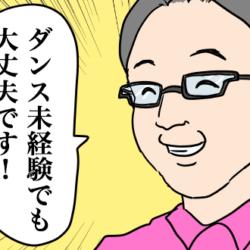 西日暮里・長谷川政義ダンスワールドのベビーダンス教室を体験してみた!
