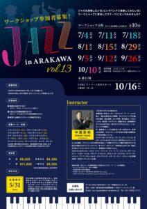JAZZ in ARAKAWA vol.13 ワークショップ参加者募集! @ 町屋文化センター1階 多目的ホール | 荒川区 | 東京都 | 日本